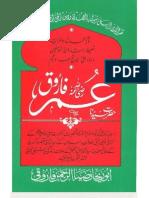 Hazrat_Umar_R.A_by_Allama_Zya-Ur-Rahman_Farooqi