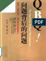 [QBQ!問題背後的問題].米勒(著).李津石&朱新麗(譯).掃瞄版