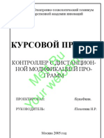 Kursovoy 3 Kurs