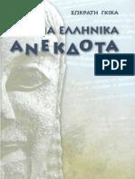 Sokratis Gikas - Arxaia Ellinika Anekdota