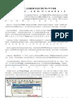 如何在PC上安装好看并且好用的Mac OS X系统