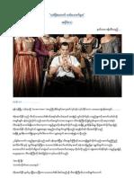 Ta Moe Auk Ta Yauk Phwar_Part 1