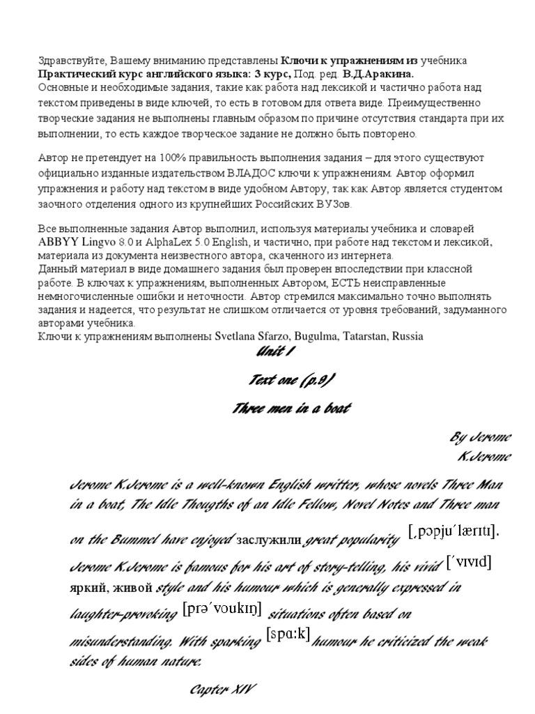 Аракин 3 курс учебник скачать pdf