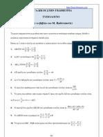 Μιγαδικοί και Γεωμετρία - Εκφράσεις - σχέσεις