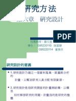 Ch6 Research Design-An Overview(研究設計-概觀)