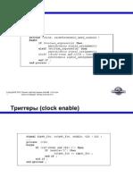 VHDL_2006_03_22