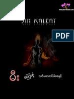 မီးေၾကာင့္သင္မေလာင္ပါေစနွင့္ by (ဂ်င္ကလိ @ achittatkatho.net)
