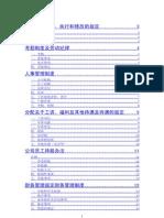 公司规章制度001029