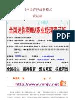 温州民营经济新模式