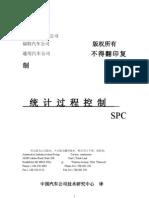 统计过程控制(SPC)