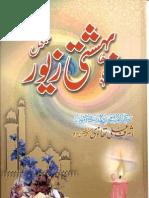 Bahishti Zewar in Urdu by Maulana Ashraf Ali Thanvi r.A
