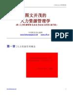 图文并茂的人力资源管理学(附实战手册)