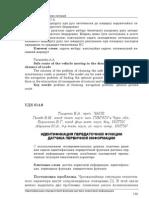 Идентификация передаточной функции датчика первичной информации. Тищенко Е.А., Гвоздь В.М., Борисенко В.Г., Абрамов Ю.А.