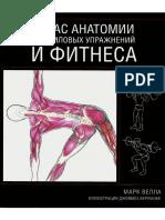 Атлас_анатомии_для_силовых_упражнений_и_фитнеса