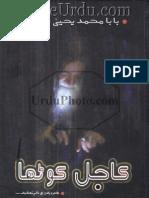 Kajal Kotha (Part 01) ~ Baba Muhammad Yahya Khan
