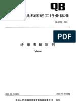 QB 2583-2005 纤维素酶制剂