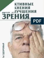 Эффективные упражнения для улучшения зрения
