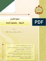 علوم القرآن تاريخه .. وتصنيف أنواعه