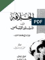 الخلافة في الدستور الإسلامي