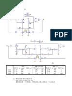 SP40X电机转速改良方案080225