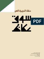 كتاب عنقاء الجزيرة العربية