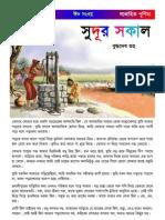 Sudur Sakal Budhhadeb Guha