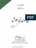Imran Series No. 120 - Bebakon Ki Talash (Search of the Braves)