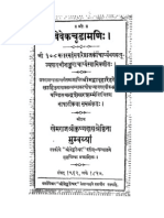 Hindi Book-vivak chudamani