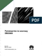 Huawei DBS3900