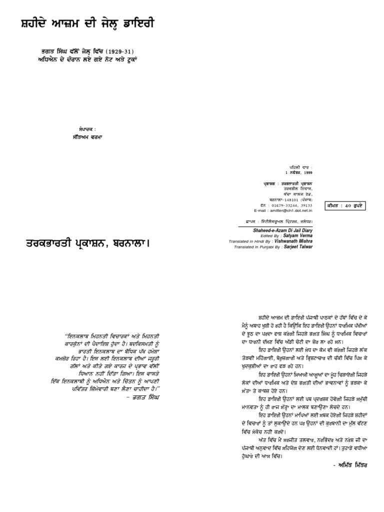 bhagat singh jail diary pdf in punjabi