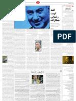 آزادی و حيثيت انسانی, محمد علي جمالزاده