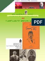 مثنوی زهره و منوچهر - ایرج میرزا