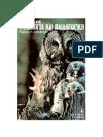 Ψυχολογία και Παιδαγωγική - Piaget