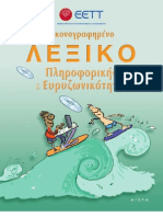 Lexiko Pliroforikis Kai Evrizonikotitas