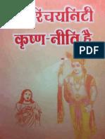 Christianity Krishna Niti Hai - P N Oak
