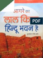 Agra Ka Lal Kila Hindu Bhavan Hai - P N Oak