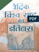 Vaidik Vishva Rashtra Ka Itihas - Bhag 4 - P N Oak