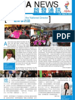 Hong Kong Alpha News (2011-03)