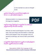 Heavenletter#3960 Tamil Verses