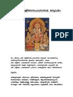 Sree Lalitha Sahasranama Stotram Malayalam