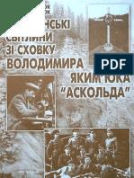 Повстанські світлини зі сховку Володимира Якимюка-Аскольда