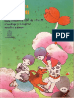Thai Book for Grade 1 Primary School Students