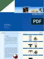 Coin Selector Brochure