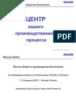 Bio Ethanol Ru рус