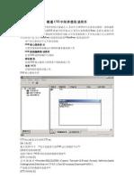 MiniCTI中间件使用说明书