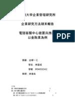 期末報告--m9493042林晏妃電話客服中心建置