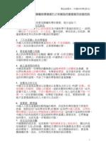 中國文化怎樣障礙科學發展?