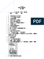 中國語文及文化科說話能力模擬考試