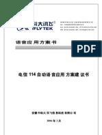电信114自动语音应用方案建议书(060224)