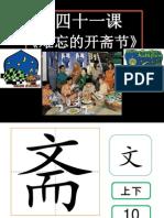 二年级华语第四十一课难忘的开斋节